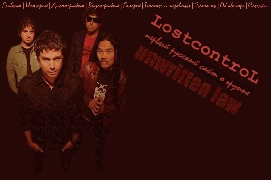 LostcontroL - первый русский сайт о группе Unwritten Law